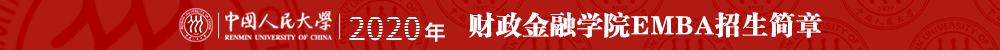 中国人民大学财政金融学院高级工商管理硕士EMBA招生简章