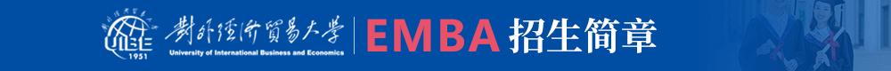 对外经济贸易大学国际商学院EMBA招生简章