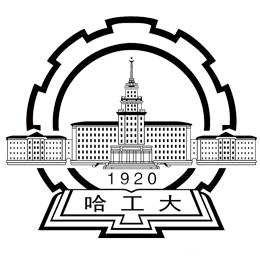 哈尔滨工业大学管理学院