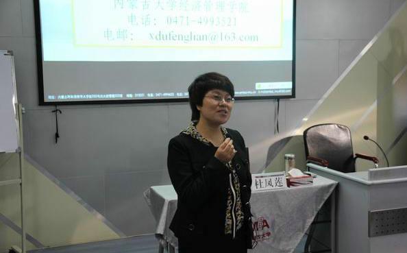 杜凤莲:内蒙古大学经济管理学院副院长