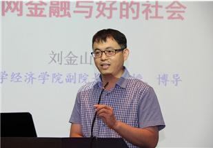 暨南大学教授刘金山:以市场决定性审视营商环境