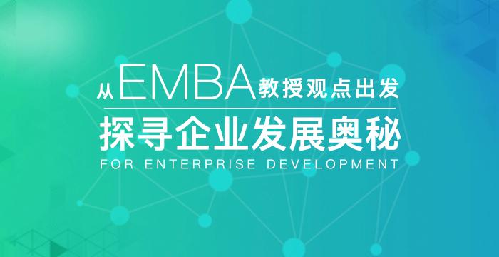 从EMBA教授观点出发,探寻企业发展奥秘
