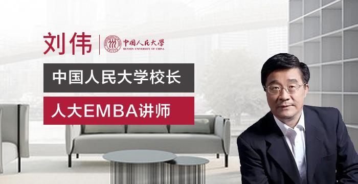 刘伟:中国人民大学教授