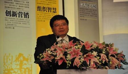 成志明:南京大学EMBA教授
