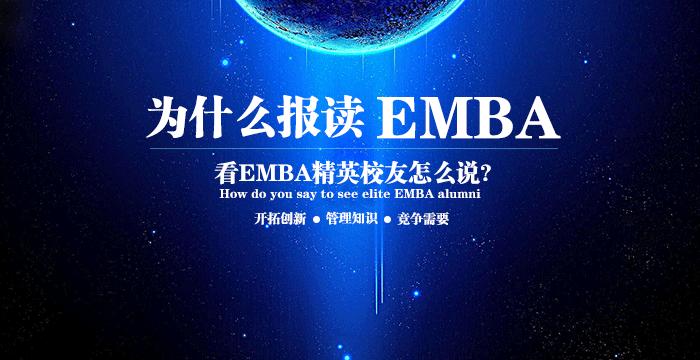 为什么报读EMBA,看EMBA精英校友怎么说?