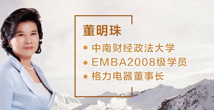 中财EMBA学员董明珠:格力电器董事长