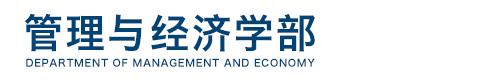 大连理工大学管理与经济学部EMBA