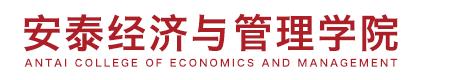 上海交通大学安泰经济与管理学院EMBA