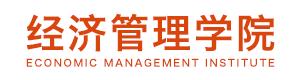 东南大学经济管理学院EMBA