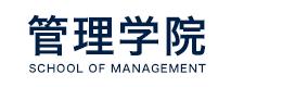 中国矿业大学管理学院EMBA