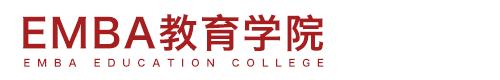 江西财经大学EMBA教育学院EMBA