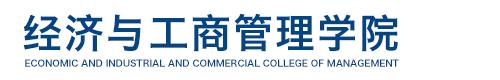 重庆大学经济与工商管理学院EMBA