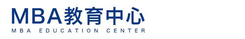 天津财经大学MBA教育中心EMBA