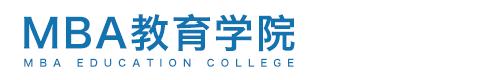 山西财经大学MBA教育学院EMBA