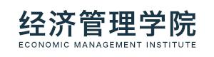 哈尔滨工程大学经济管理学院EMBA