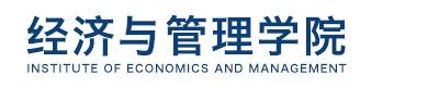 同济大学经济与管理学院EMBA