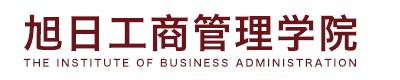 东华大学旭日工商管理学院EMBA