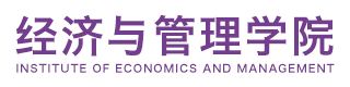 西安理工大学经济与管理学院EMBA