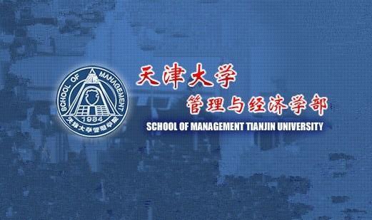 2017年天津大学管理与经济学部EMBA招生信息