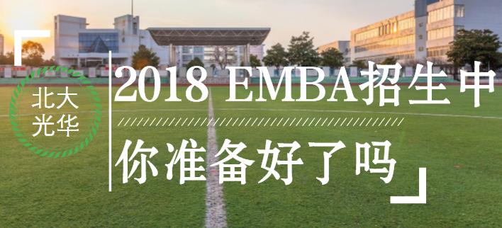 2018年北大光华EMBA报名火热进行中!