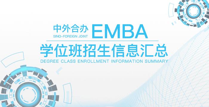 中外合办EMBA学位班招生信息汇总