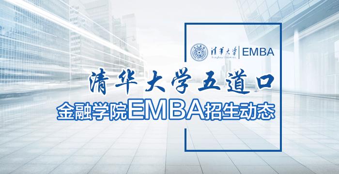 清华大学五道口金融学院EMBA招生信息