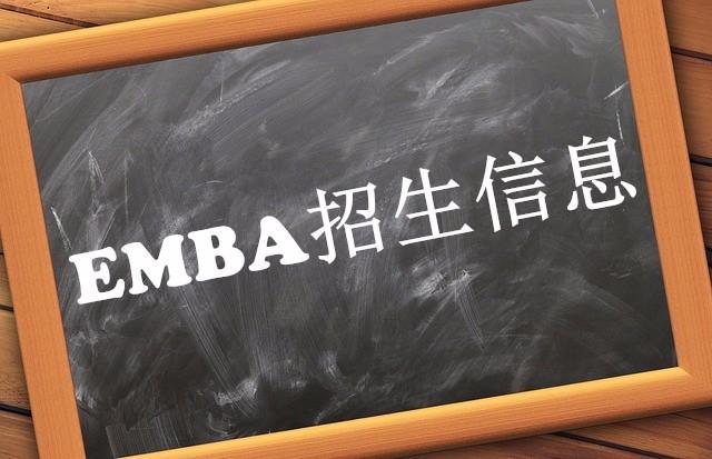 2016年东华大学旭日工商管理学院EMBA招生信息