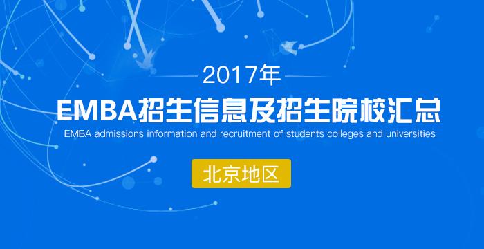 2017北京地区EMBA招生信息及招生院校汇总