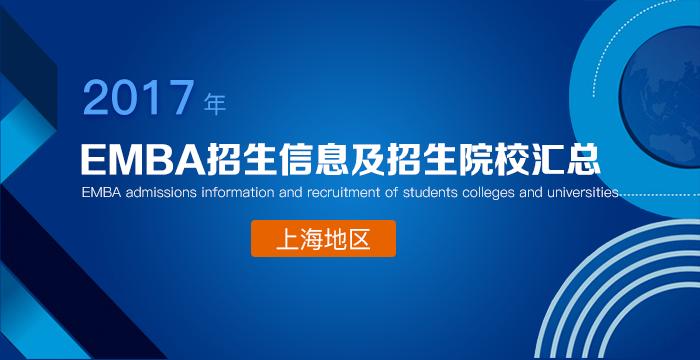 2017上海地区EMBA招生信息及招生院校汇总