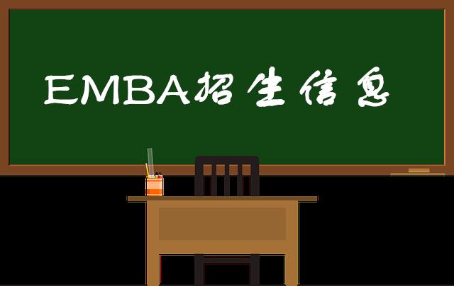 西南交通大学经济管理学院EMBA招生信息