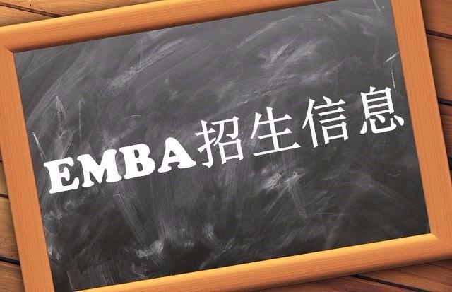 2017年清华经管EMBA-TEE招生进行中