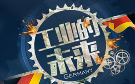 2017北大光华EMBA招生信息-全球课程之德国