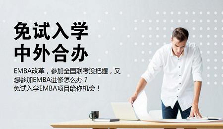 中外合办EMBA招生信息汇总,免试入学!