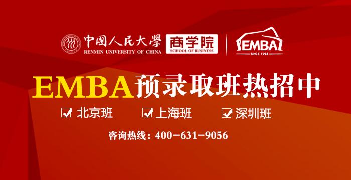 2017人大商学院EMBA预录取班招生信息