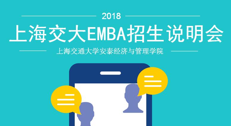 上海交大EMBA2018年招生说明会报名中