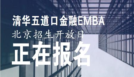 清华五道口金融EMBA北京招生开放日正在报名
