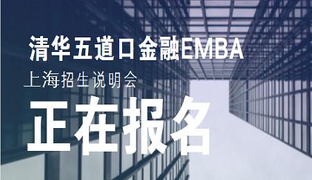 清华五道口EMBA上海招生说明会正在报名