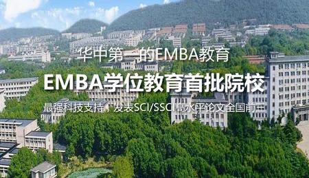 2018华中科技大学EMBA提前批面试报名中|9月24日