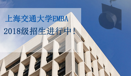 上海交通大学EMBA2018级招生进行中