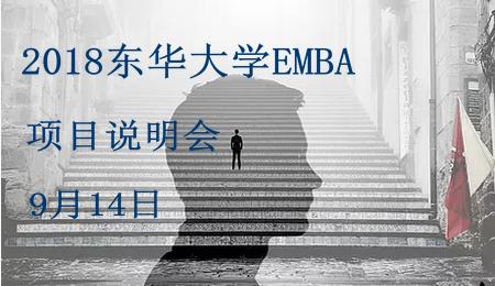 东华大学EMBA项目说明会正在报名丨9月14日