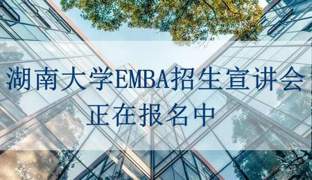 湖南大学EMBA招生宣讲会报名丨9月23日