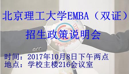 10月8日丨北京理工大学EMBA(双证)招生政策说明会