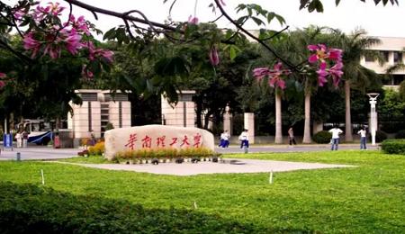 华南理工大学EMBA2018火热招生中!