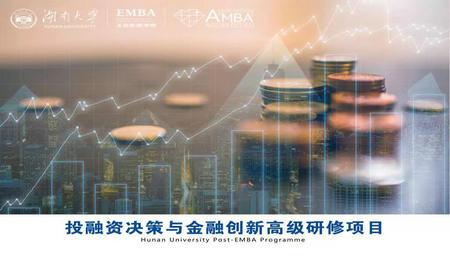 湖南大学后EMBA高级金融班将于11月底扬帆起航!