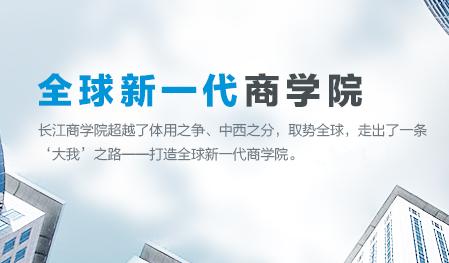 长江商学院2018年春季班正在招生中