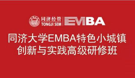 同济大学EMBA特色小城镇创新与实践高级研修班第二期报名中