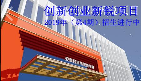 上海交通大学EMBA创新创业新锐项目2019年(第4期)招生进行中