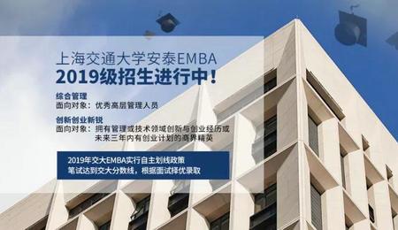 上海交通大学EMBA2019级招生信息