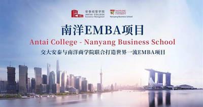 交大-南洋国际EMBA第2期招生进行中