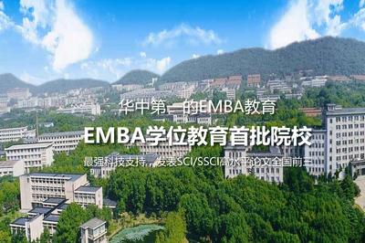华中科技大学EMBA2019级招生进行中
